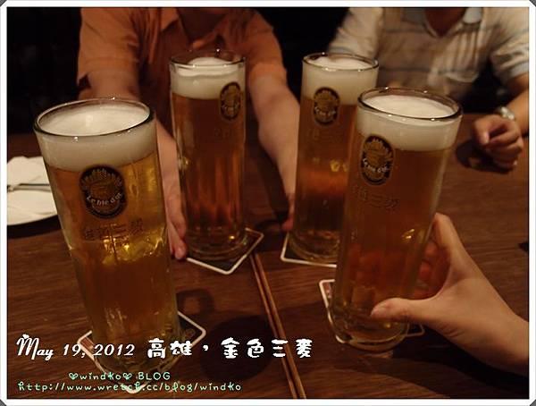 0519 金色三麥_19