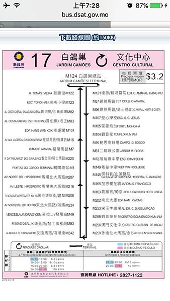 Macau_wiho_32.PNG