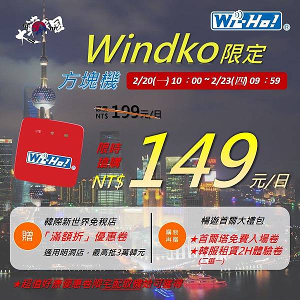Windko2月