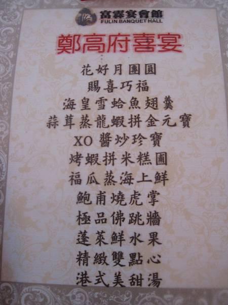 20120421麗卿結婚 (35)