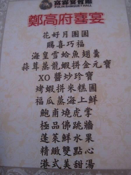 20120421麗卿結婚 (36)