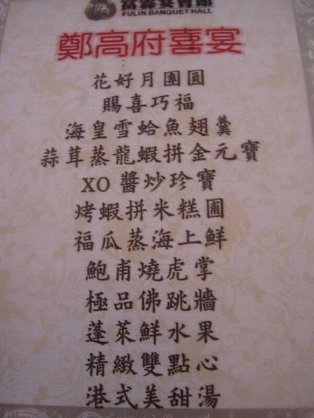 20120421麗卿結婚 (37)