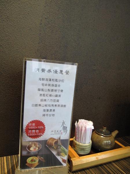 水鳥日式料理 (10).jpg