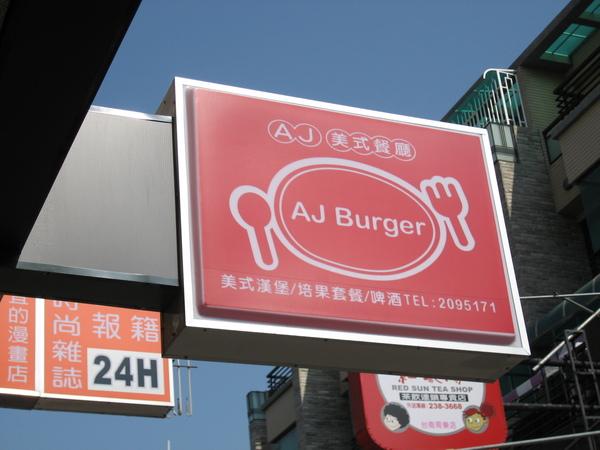 AJ Burger.JPG