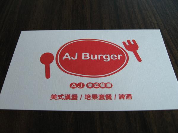 AJ Burger (15).JPG