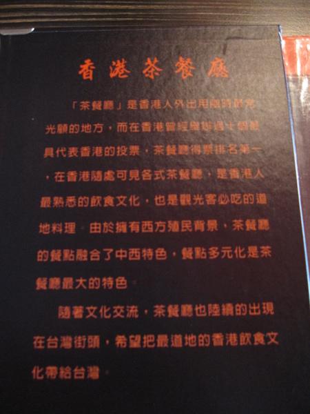 嘉義香香香港茶餐廳 (1).JPG