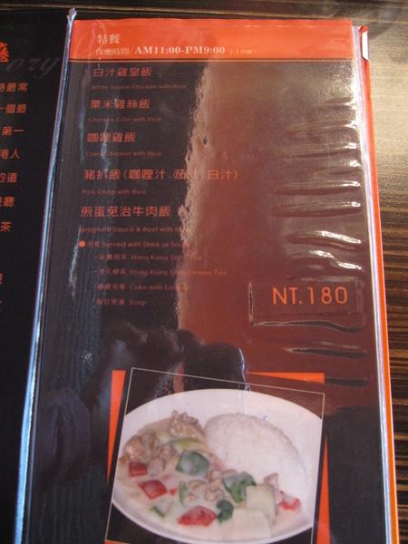 嘉義香香香港茶餐廳 (2).JPG