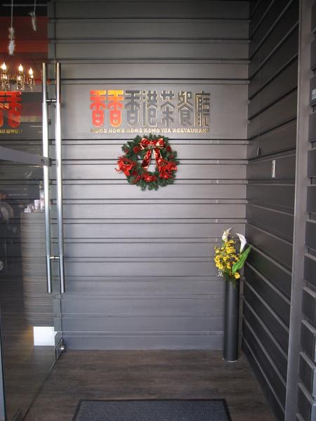 嘉義香香香港茶餐廳 (20).JPG