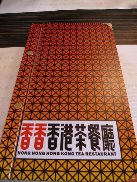 嘉義香香香港茶餐廳.JPG