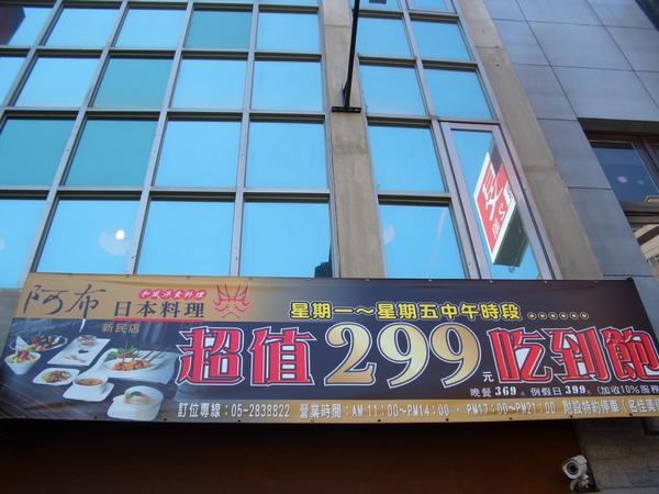 嘉義阿布日本料理 (22).JPG