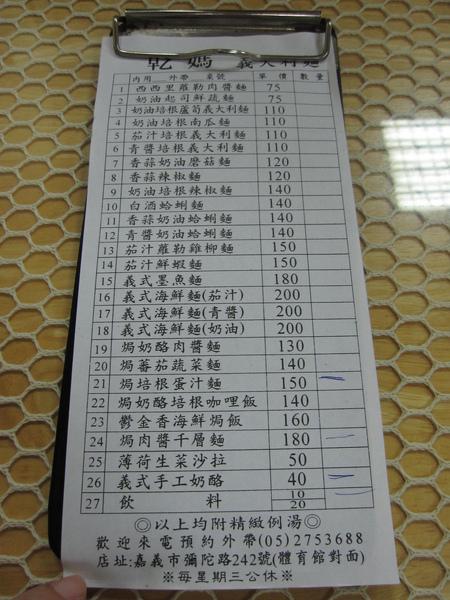 乾媽義大利麵 (1).JPG