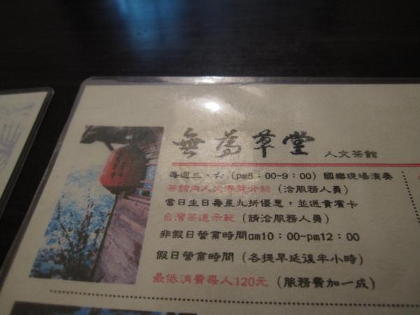 台中無為草堂 (11).jpg