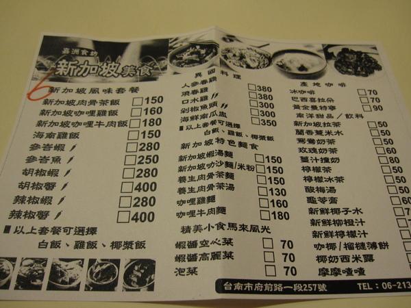 台南新加坡美食.jpg