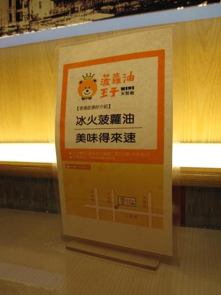 台中香港故事 (1).JPG