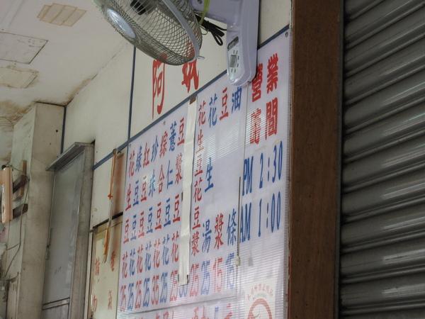 阿娥豆花 (1).JPG