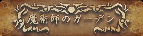 M3 2012 秋 Corolaska - 魔術師のガーデン