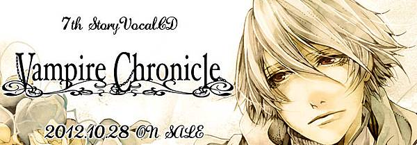 M3 2012 秋 ArcadiaHearts - Vampire Chronicle