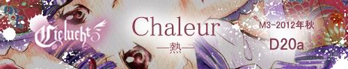 M3 2012 秋 Cielucht - Chaleur-熱-