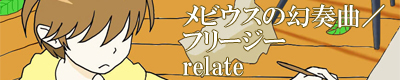 M3-30 relate - 2ndシングル メビウスの幻奏曲/フリージー