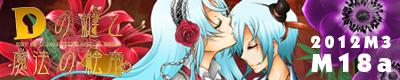 M3 2012 秋 JiLpLuG - Dの鍵と魔法の絵本