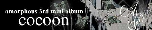 M3 2012 秋 cocoon - amorphous