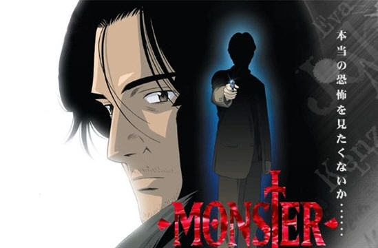 monster 浦澤直樹