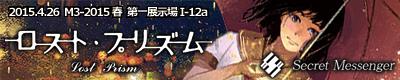 M3-35 【Secret Messenger 】 ロスト・プリズム