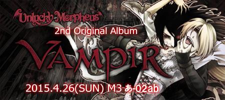 M3-35 【Unlucky Morpheus】Vampir
