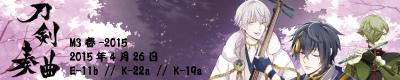 M3-35【夜桜夜行】刀剣奏曲