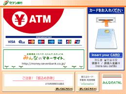 「日本ATM」的圖片搜尋結果