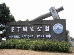 「墾丁國家公園」的圖片搜尋結果