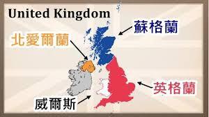 「蘇格蘭公投」的圖片搜尋結果