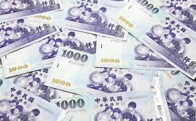 「新台幣」的圖片搜尋結果