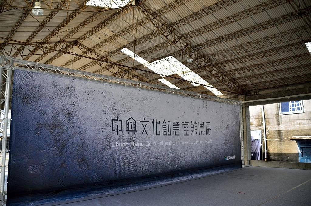 中興文化創意園區 戲棚下