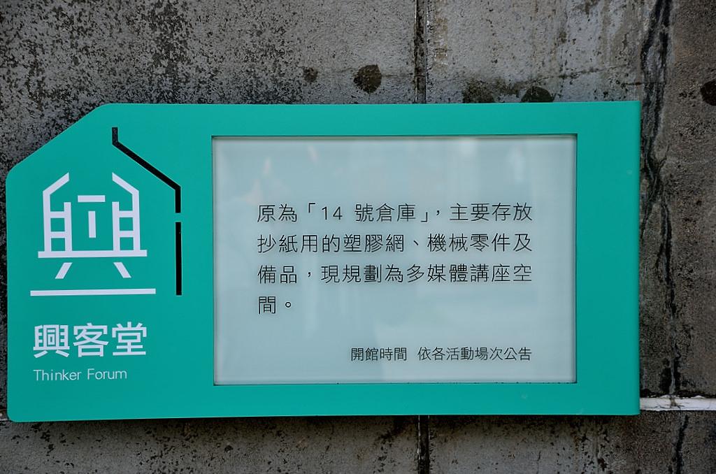 中興文化創意園區 興客堂