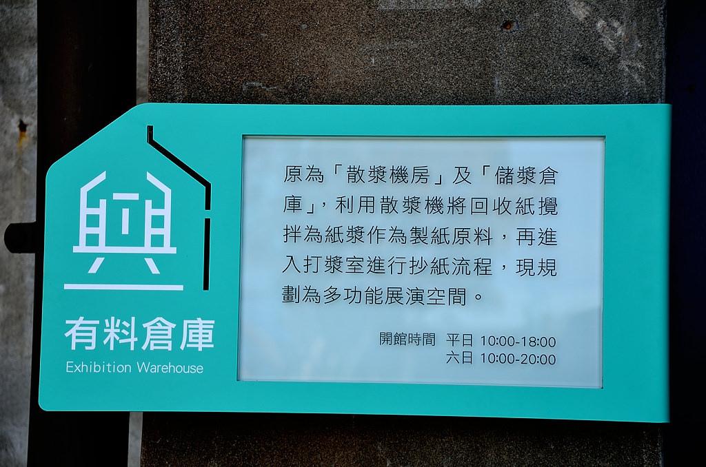 中興文化創意園區 有料倉庫