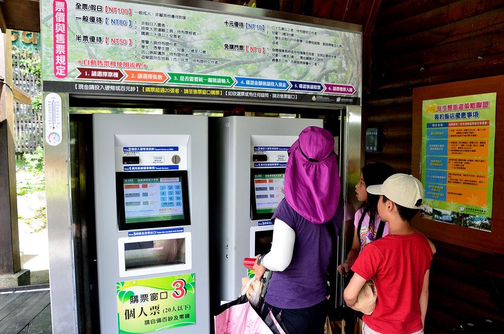 知本國家森林遊樂 自動售票機