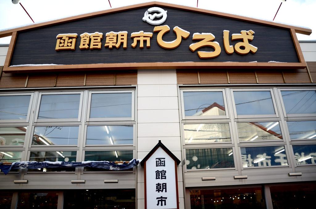 北海道 函館朝市