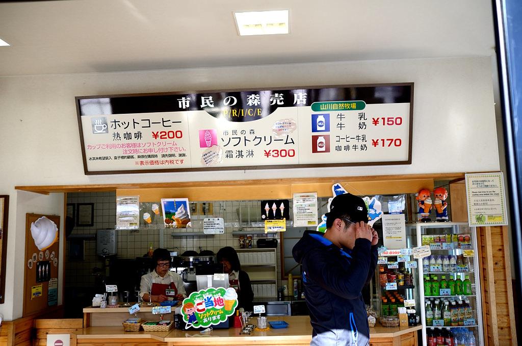 市民の森売店 霜淇淋 價格表