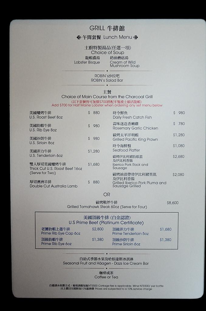 ROBIN'S 鐵板燒 菜單