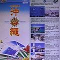 沖繩導覽地圖01.JPG