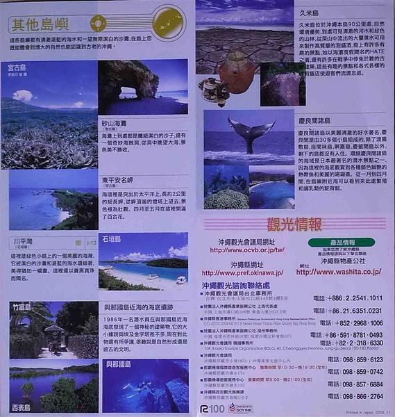 沖繩導覽地圖03.JPG