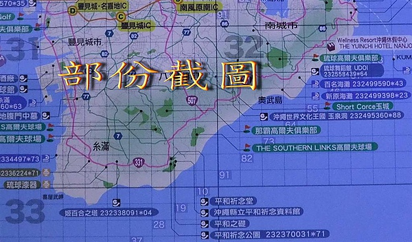 OKINAWA ISLAND MAP  截圖.jpg