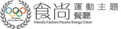 食尚餐廳-logo