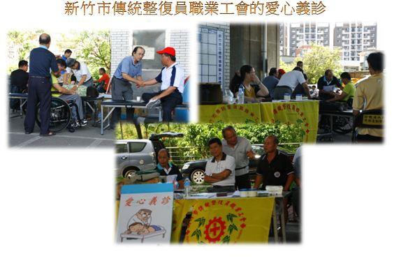 新竹市傳統整復員職業工會的愛心義診.JPG