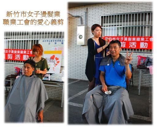 新竹市女子燙髮業職業工會的愛心義剪.JPG