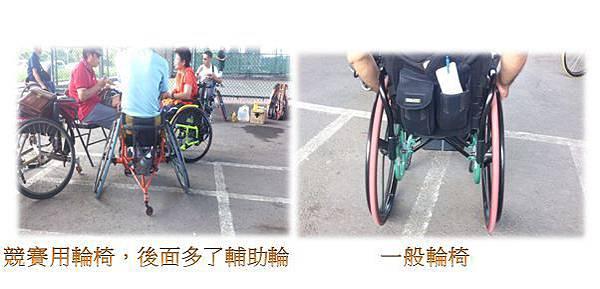 競賽用輪椅V.S. 一般輪椅.JPG