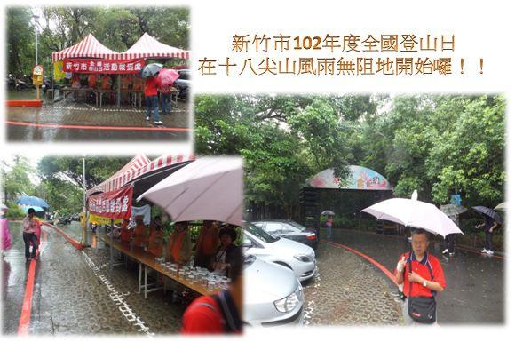 新竹市102年度全國登山日在十八尖山風雨無阻地開始囉!!.JPG