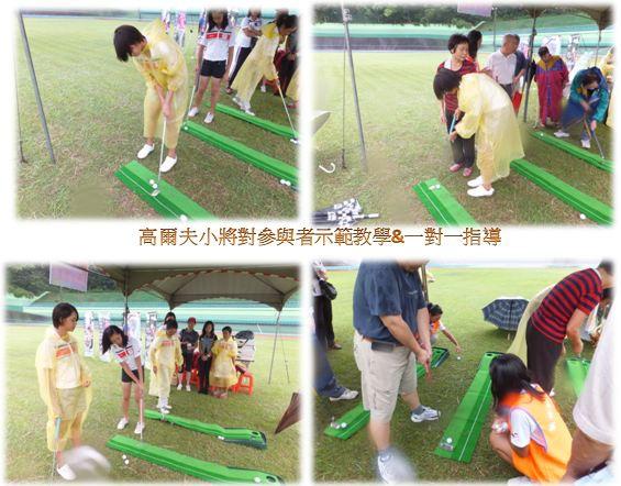 高爾夫球小將對參與者示翻教學&一對一指導.JPG