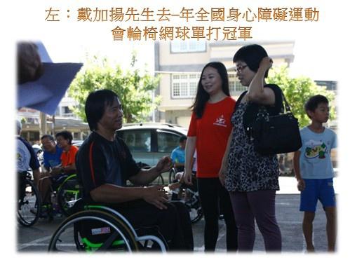 左:戴加揚先生去─年全國身心障礙運動會輪椅網球單打冠軍.jpg